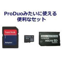 いろんな使い方ができるお得なセット商品  1.マイクロSDHCカード16GB 2.メモリーステックP...