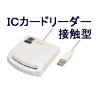 変換名人製 ICカードリーダー  ■仕様 接続方法:USB 読取り方法:接触型(差し込み型)  ■商...