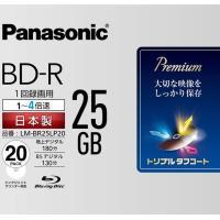 Panasonic製 録画用4倍速 ブルーレイディスク 片面1層25GB(追記型) 20枚パック  ...