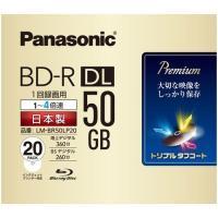 Panasonic製  録画用4倍速  ブルーレイディスク  片面2層50GB(追記型)  20枚パ...