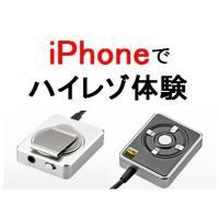 iPhone、iPod対応 DACアンプ 【特徴】 ・iPhone7でもピンプラグ接続のイヤフォンが...