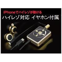 iPhone、iPod、iPadでハイレゾが聴ける Lightningオーディオアダプタ ハイレゾ対...