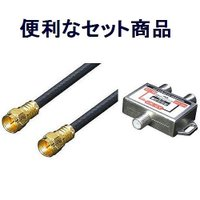 ■製品情報 分波器(セパレーター) アンテナケーブル(同軸ケーブル) 1本 分波器型番:VU/BC ...