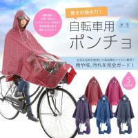 自転車に乗ってスーパーマーケットに行かれる主婦やママさんには心強い味方の自転車用レインコート(ポンチ...