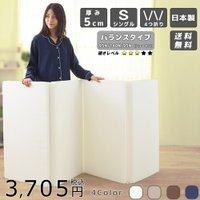 4つ折り マットレス 日本製 バランス 腰かため140ニュートン 頭部足部95ニュートン シングルサイズ 厚さ5cm 【4つ折り腰かためバランス】