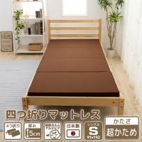 4つ折り マットレス 日本製 かたさ2倍 190ニュートン スーパーハード シングルサイズ 厚さ5cm 【4つ折り190Nスーパーハード】