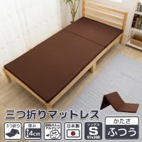 マットレス シングル 寝具 腰痛 敷布団 折りたたみ 3つ折り 95ニュートン 4cm 日本製 送料無料
