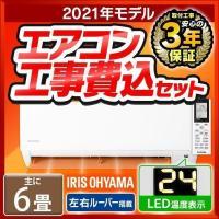 エアコン 6畳 工事費込 アイリスオーヤマ リモコン クーラー 冷房 暖房 除湿 室外機  2.2kW IRA-2201R IRA-2201RZ ルームエアコン:予約品