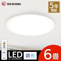 シーリングライト LED 6畳 おしゃれ 天井照明 照明器具 電気 調光10段階 3300lm アイリスオーヤマ CL6D-5.0 一人暮らし 人気  (as)