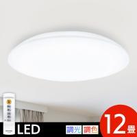 シーリングライト LED 12畳 アイリスオーヤマ おしゃれ CL12DL-5.0  調光 調色