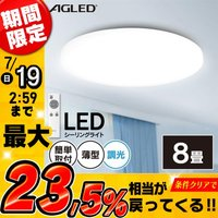 シーリングライト LED 8畳 調光 天井照明 照明 ACL-8DG アイリスオーヤマ