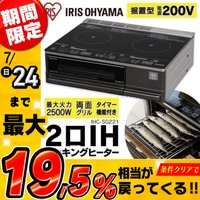 IHクッキングヒーター 2口 アイリスオーヤマ 料理 コンロ IH クッキングヒーター 据置型 据え置き IHC-SG221