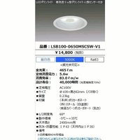 ■商品サイズ(cm) 直径約10.9×高さ約8.2 ■重量 約230g ■全光束 465lm ■消費...