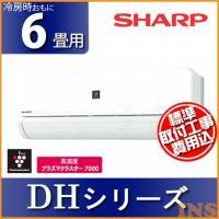 ■型番 AY-G22DH-W-SET ■商品名 【標準取付工事費込】 SHARP(シャープ) ルーム...