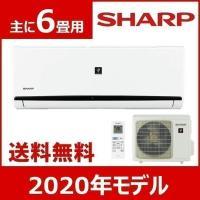 エアコン 6畳 シャープ 2020年モデル 6畳用 AY-L22DH シャープ プラズマクラスター 工事無し :予約品