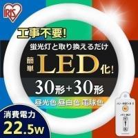 FCL丸形蛍光灯専用です。 FCL丸形蛍光灯2本セット相当の商品となりますので、 丸形LEDランプ1...