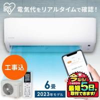 エアコン 6畳 工事費込み 最安値 省エネ アイリスオーヤマ 6畳用 Wi-Fi スマホ IRA-2201W 2.2kW:予約品