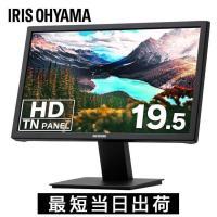 液晶ディスプレイ 19.5インチ RLD-19AH-B ブラック アイリスオーヤマ