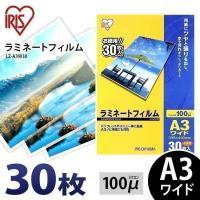 ラミネートフィルム a3 A3 100μ 30枚 A3ワイドサイズ 100ミクロン ラミネーター フィルム LZ-A3W30 アイリスオーヤマ