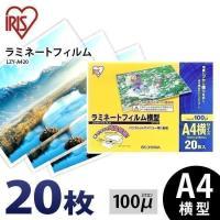 ラミネートフィルム a4 A4 100μ 20枚 A4サイズ 100ミクロン ラミネーター フィルム LZY-A420 アイリスオーヤマ
