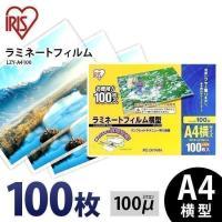 ラミネートフィルム a4 A4 100μ 100枚 A4サイズ 100ミクロン 横型 ラミネーター フィルム LZY-A410 アイリスオーヤマ (あすつく)
