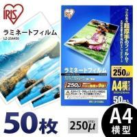ラミネートフィルム a4 A4 250μ 50枚 A4サイズ 250ミクロン ラミネーター フィルム LZ-25A450 アイリスオーヤマ (あすつく)