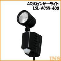 AC式センサーライト 1灯式 LSL-ACSN-400 アイリスオーヤマ(在庫処分)