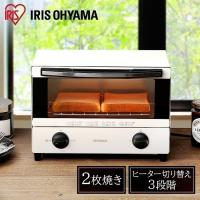 オーブントースター トースター アイリスオーヤマ  おしゃれ レトロ シンプル 2枚 2枚焼き EOT-012-W