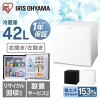 冷蔵庫 一人暮らし 小型冷蔵庫 1ドア ミニ冷蔵庫 新品 一人暮らし用 42L アイリスオーヤマ ゼロエミポイント対象