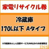 【INS家電リサイクル券】冷蔵庫(170L以下)券A