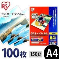 ラミネートフィルム a3 A4 150μ 100枚 A4サイズ 150ミクロン ラミネーター フィルム LZ-5A4100 アイリスオーヤマ (あすつく)