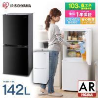 冷蔵庫 一人暮らし 安い 新品 一人暮らし用 2ドア 冷凍  142L アイリスオーヤマ IRSD-14A-W IRSD-14A-B IRSD-14A-S ゼロエミポイント対象