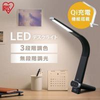 LEDデスクライトQi充電シリーズ 縦置きタイプ 調光・調色 LDL-QLDL 全2色 アイリスオーヤマ