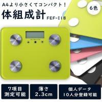 体重計 安い 体脂肪率 シンプル 体組成計 体脂肪計 FEF-I18 SIS