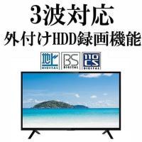 ※※32TVSHDと32TVPVR184は同じ商品でございます。  当店で在庫があるほうを優先的にご...
