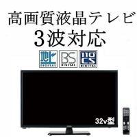 液晶テレビ 32インチ 32型 テレビ 3波対応 地上デジタル BS CS ハイビジョン液晶テレビ JLCD32V-KW