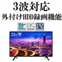 液晶テレビ 32インチ 32型 テレビ 3波対応 地上デジタル BS CS ハイビジョンLED液晶テレビ 壁掛けテレビ 外付けHDD録画対応 JOY-32VHD184 送料無料