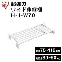 突っ張り棒 棚 超強力伸縮ワイド棚 突っ張り棚 伸縮棚 H-J-W70 幅75~115cm