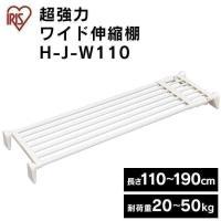 伸縮棚 超強力伸縮ワイド棚 突っ張り棚 伸縮棚 伸縮棒 つっぱり棒 H-J-W110 幅110~190cm:予約品
