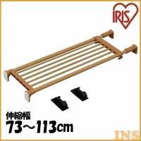 伸縮棚 木調 つっぱり棚 強力突っ張り棚 伸縮 突っ張り棚 伸縮棚 H-J-UP113