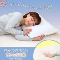 枕 安眠 肩こり まくら やみつきまくら ラテックス風 PYR-6040 アイリスオーヤマ セール!
