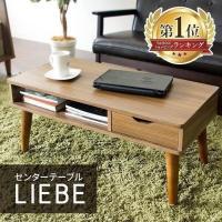 テーブル おしゃれ ローテーブル 木製 リビング 収納付き ディスプレイテーブル センターテーブル IR-8040N-BR リビング LIEBE 北欧 木製