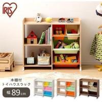 おもちゃ 収納 おもちゃ箱 子供部屋 おしゃれ 子供 おもちゃ収納 本棚 絵本 トイラックハウス 収納ボックス ラック キッズ  HTHR-34 アイリスオーヤマ