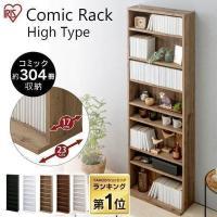 本棚 おしゃれ 大容量 カラーボックス コミックラック 薄型 スリム 180cm アイリスオーヤマ ハイタイプ 書棚