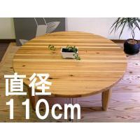 ちゃぶ台 座卓 丸 テーブル 110 杉 instcompany