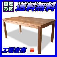 ダイニングテーブル|instcompany