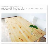 ダイニングテーブル instcompany 02