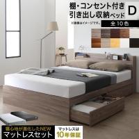 ベッド ダブルベッド ダブル ベッドフレーム マットレス付き 収納付き 木製ベッド コンセント付き 収納ベッド 引き出し付き スタンダードボンネル付き 送料無料