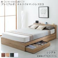 ロングセラー 人気 ベッド ベッドフレーム マットレス付き 収納付き 木製ベッド コンセント付き 収納ベッド プレミアムボンネルコイル付き シングル 送料無料