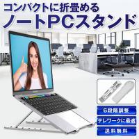 ノートパソコンスタンド パソコンスタンド 2021改良型 折りたたみ PCスタンド ノート アルミ合金製 ホルダー 高さ 角度調整 滑り止め 軽量 姿勢改善 腰痛解消